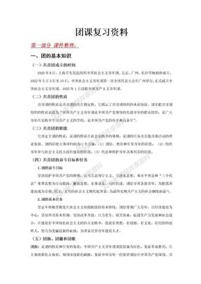 团课团课复习资料11.doc