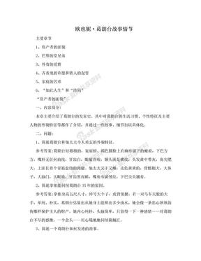 欧也妮·葛朗台故事情节.doc