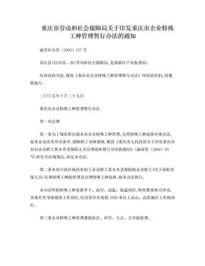 重庆市企业特殊工种管理暂行办法渝劳社办发〔2005〕157号.doc
