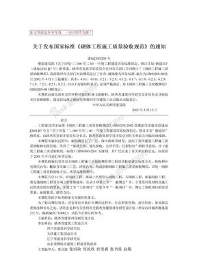 砌体工程施工质量验收规范.doc