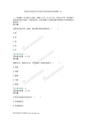 黑龙江中医药大学2009年中医外科考试试题(A).doc