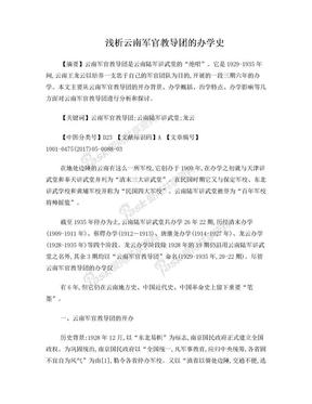 浅析云南军官教导团的办学史.doc