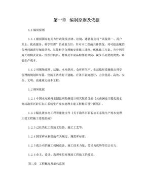 污水处理站施工方案.doc
