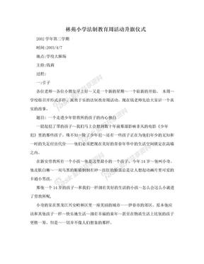 林苑小学法制教育周活动升旗仪式.doc