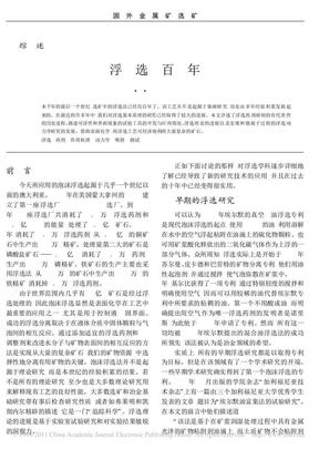 浮选百年.pdf
