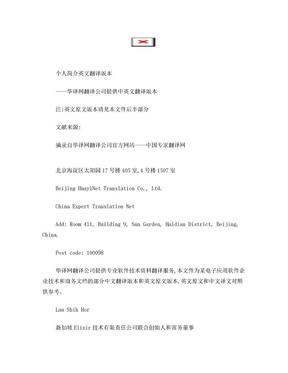 个人简历英文翻译版本.doc