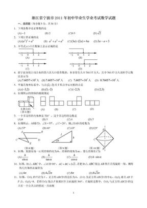 2011浙江宁波中考数学试题.doc