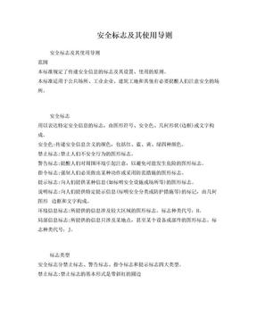 安全标志及其使用导则(GB 2894).doc