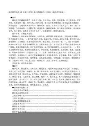 满洲秘档选辑-清-金梁.doc