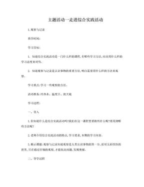 重庆出版社三年级上册综合实践教案.doc