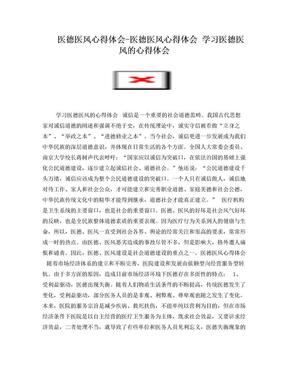 医德医风心得体会-医德医风心得体会 学习医德医风的心得体会.doc