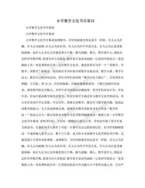 小学数学文化节开幕词.doc