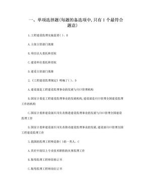 监理员考试题库(附答案).doc
