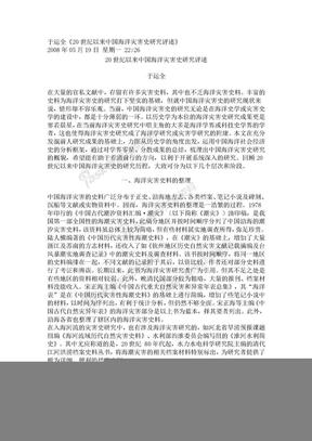 20世纪以来中国国海洋灾害研究评述.doc