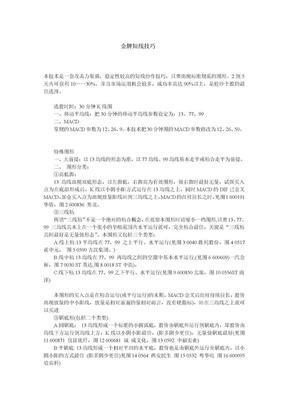 连续5年获得全国大赛冠军--李君壮操盘冠军秘芨+操盘系统金牌短线技巧.doc