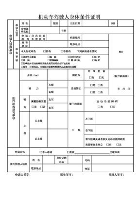 车管所体检表.doc