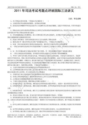 2011年司法考试考题点评班国际三法讲义.doc