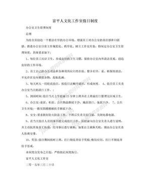 富平人文化工作室值日制度.doc