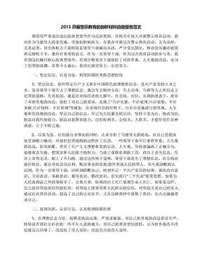 2013开展警示教育的剖析材料自查报告范文.docx