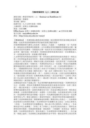 「佛家哲學研究.pdf