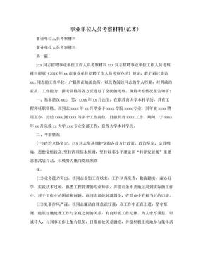 事业单位人员考察材料(范本).doc