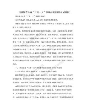 """浅谈国有企业""""三重一大""""事项内部审计[权威资料].doc"""