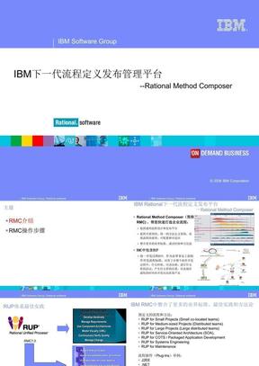 IBM公司RMC下一代流程定义发布管理平台介绍.ppt