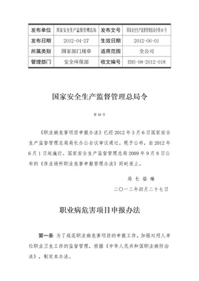 职业病危害项目申报办法.doc