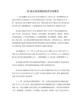 XX幼儿园省级园复评自查报告.doc