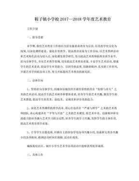 学校艺术教育工作计划.doc