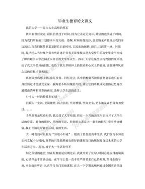 毕业生德育论文范文.doc