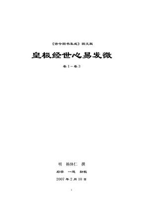 皇极经世心易发微(简体版).doc