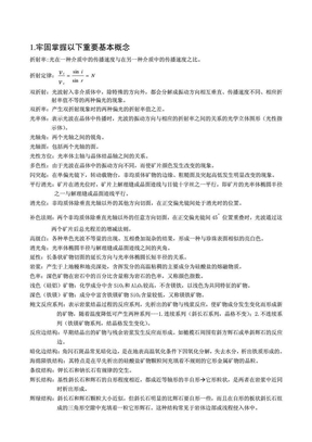 长江大学岩浆岩与变质岩复习提纲及答案(非常全面).pdf