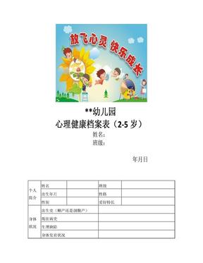 学前儿童心理健康档案表.doc