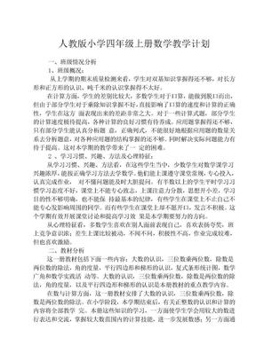 人教版小学四年级上册数学教学计划.doc