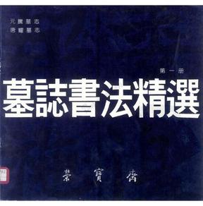 墓志书法精选·第一册——元腾墓志·唐耀墓志 .pdf