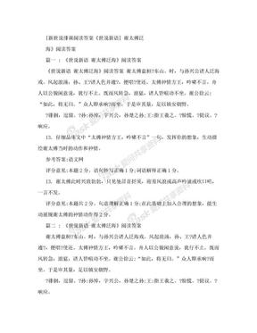 [新世说排调阅读答案]《世说新语 谢太傅泛海》阅读答案.doc