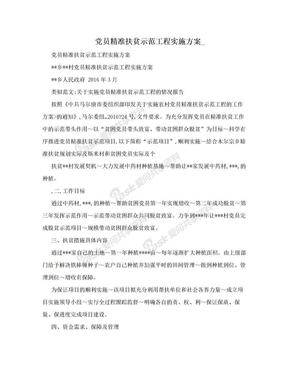 党员精准扶贫示范工程实施方案_.doc