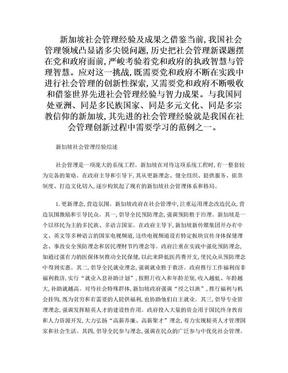 新加坡社会管理经验及成果之借鉴.doc