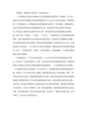 """""""诚实做人诚信做事""""演讲稿——人因诚信而立1774.doc"""