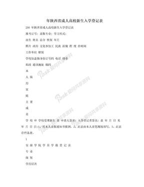 年陕西省成人高校新生入学登记表.doc