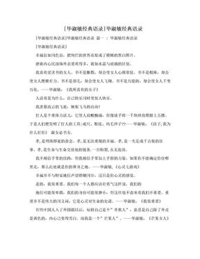 [毕淑敏经典语录]毕淑敏经典语录.doc