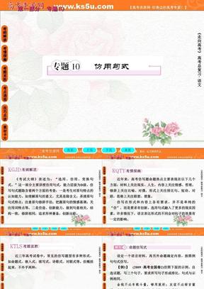 2011年高考语文全程总复习一轮精品课件:仿用句式(10).ppt
