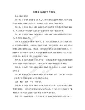 快捷快递司机管理制度.doc