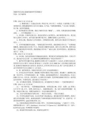 [幽默笑话]2012最新收集的冷笑话贱段子.doc