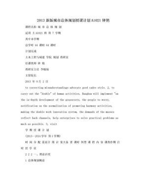 2013新版城市总体规划授课计划A1021钟艳.doc