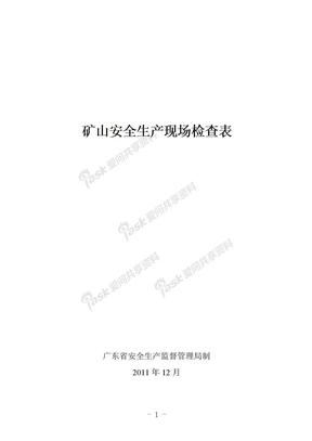 矿山安全生产现场检查表(粤安监管一〔2011〕134号).doc