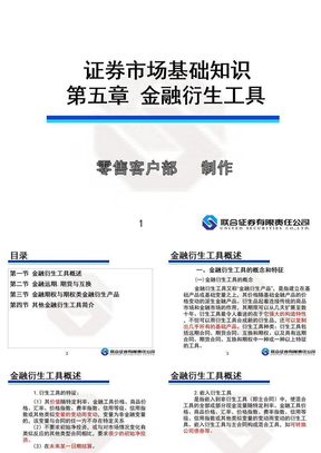 证券市场基础知识第五章.ppt