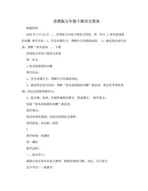 苏教版五年级下册语文教案.doc