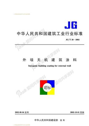 外墙无机建筑涂料JG/T26--2002.pdf